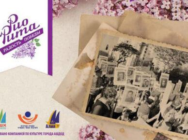 Празднование дня победы 9 мая в Ашдоде