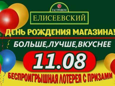 """День рождения магазина """"Елисеевский"""""""