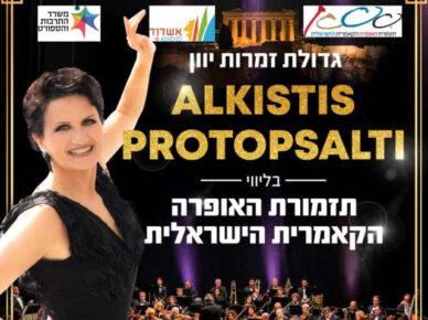 Всего одно выступление великой греческой певицы в Израиле